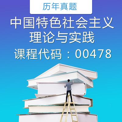 00478中国特色社会主义理论与实践历年真题