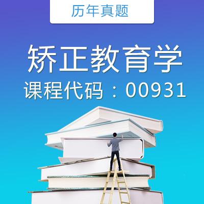 00931矫正教育学历年真题