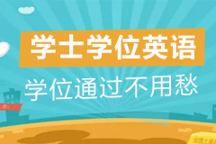 学士学位视频