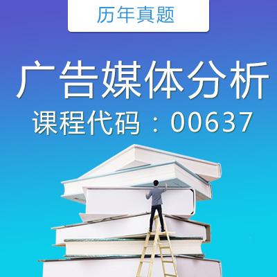00637广告媒体分析历年真题
