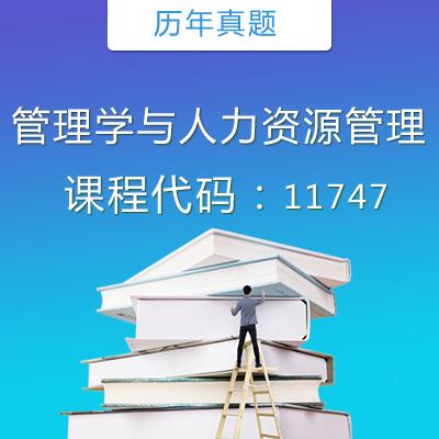 11747管理学与人力资源管理历年真题