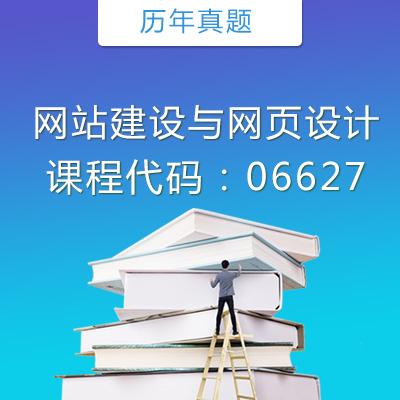 06627网站建设与网页设计历年真题