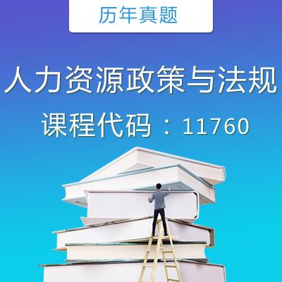 11760人力资源政策与法规历年真题