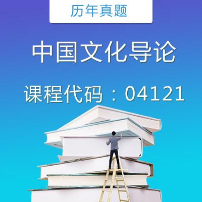 04121中国文化导论历年真题