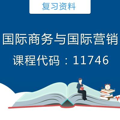 11746国际商务与国际营销复习资料
