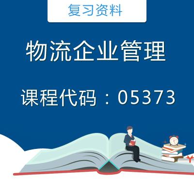 05373物流企业管理复习资料