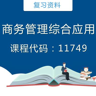 11749商务管理综合应用复习资料