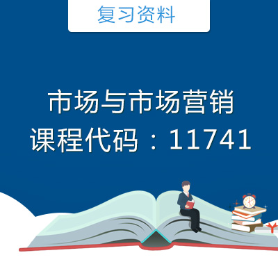 11741市场与市场营销复习资料