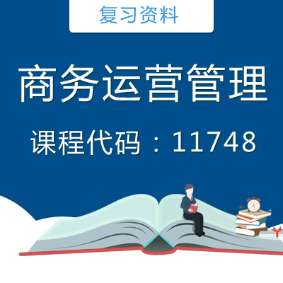 11748商务运营管理复习资料