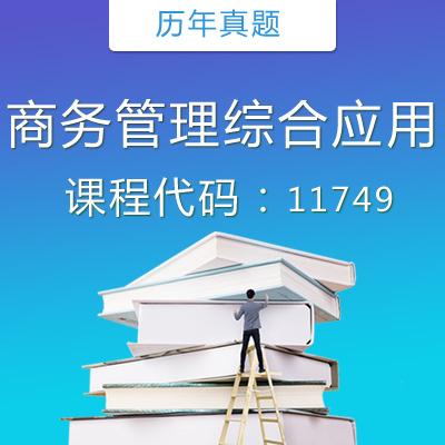 11749商务管理综合应用历年真题