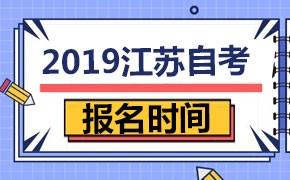2019年10月江苏自考报名时间