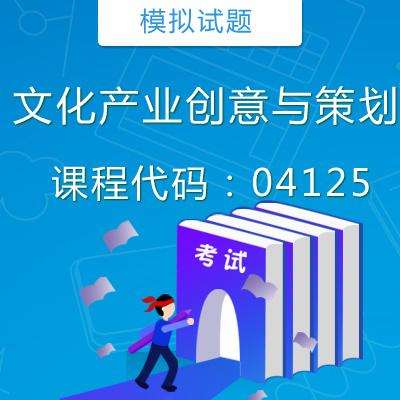 04125文化产业创意与策划模拟试题