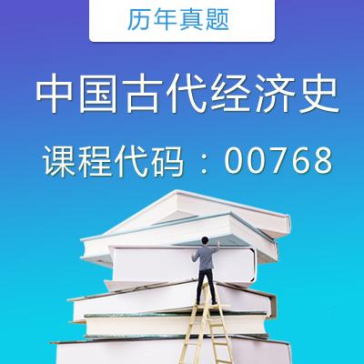 00768中国古代经济史历年真题