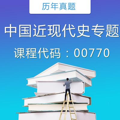 00770中国近代史专题历年真题