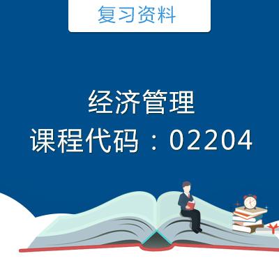 02204经济管理复习资料