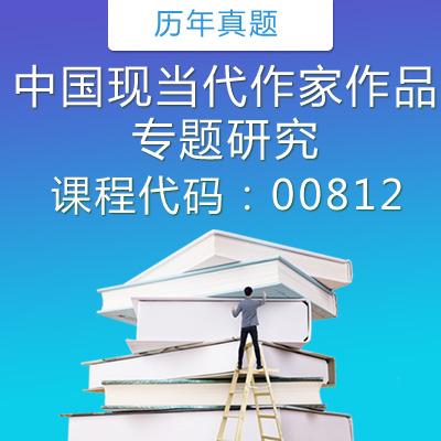 00812中国现当代作家作品专题研究历年真题