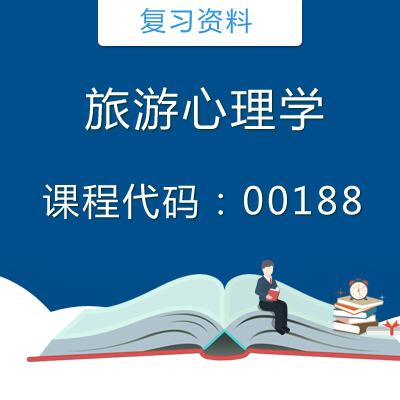 00188旅游心理学复习资料