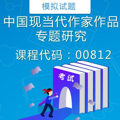 00812中国现当代作家作品专题研究模拟试题