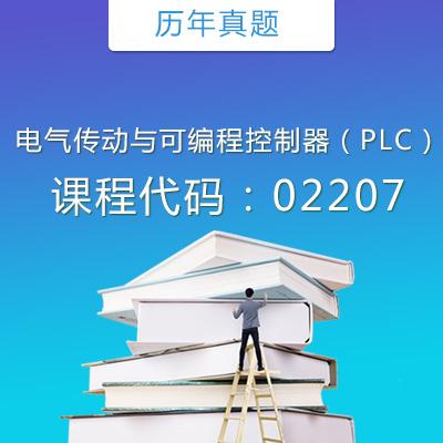 02207电气传动与可编程控制器(PLC)历年真题