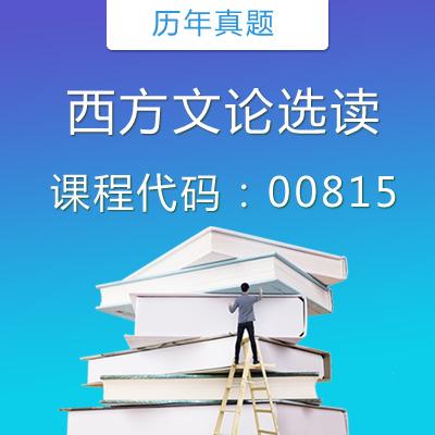 00815西方文论选读历年真题