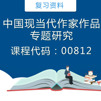 00812中国现当代作家作品专题研究复习资料