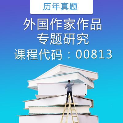 00813外国作家作品专题研究历年真题