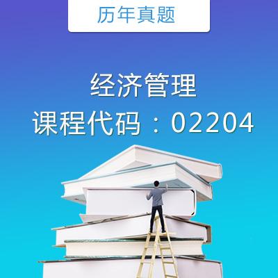 02204经济管理历年真题