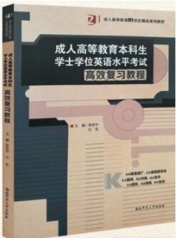 学士学位英语高效复习教程