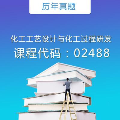 02488化工工艺设计与化工过程研发历年真题