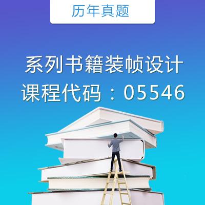 05546 系列书籍装帧设计历年真题