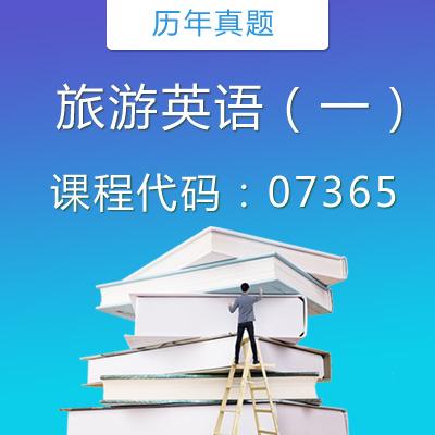 07365 旅游英语(一) 历年真题