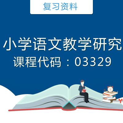 03329小学语文教学研究复习资料