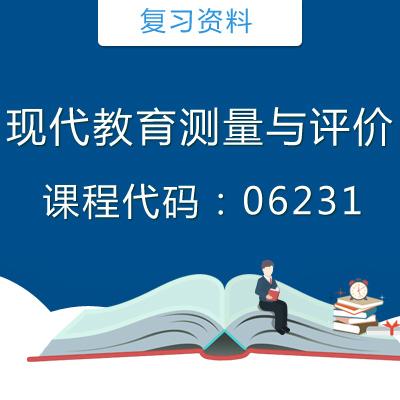 06231现代教育测量与评价复习资料