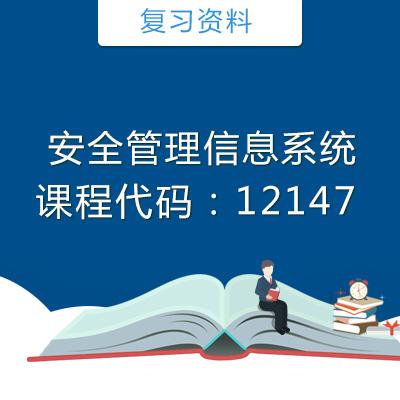 12147 安全管理信息系统复习资料