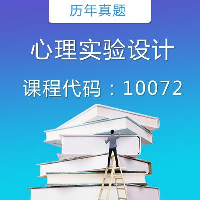 10072心理实验设计历年真题