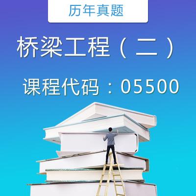05500 桥梁工程(二)历年真题