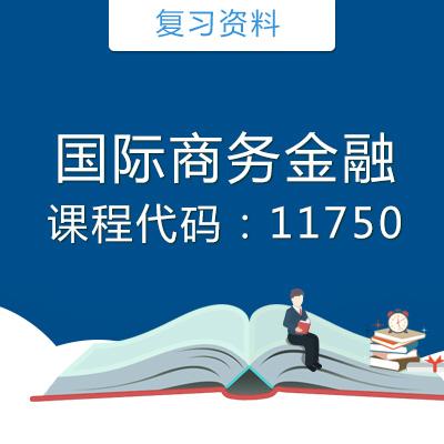 11750国际商务金融复习资料