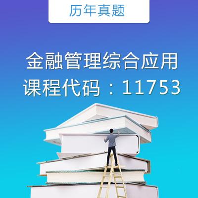 11753金融管理综合应用历年真题