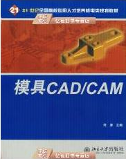 04119模具CAD/CAM自考教材