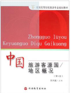 00200中国旅游客源国/地区概况自考教材