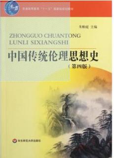 00480中国传统伦理思想史(第四版)自考教材