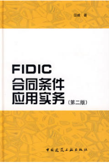 04157FIDIC合同条件应用实务自考教材