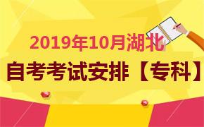 2019年10月湖北自考考试安排及时间汇总表【专科】