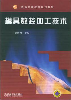 04016模具数控加工技术自考教材