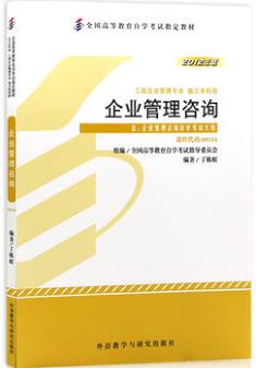 00154企业管理咨询自考教材
