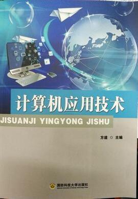 02316计算机应用技术教材