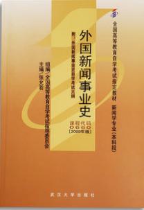 00660外国新闻事业史自考教材