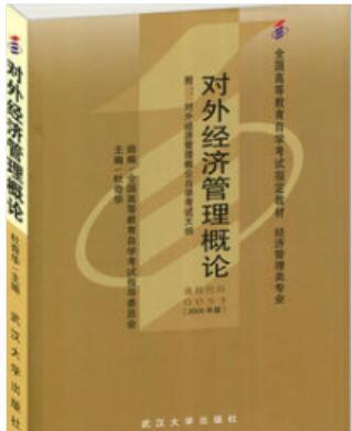 00053对外经济管理概论自考教材