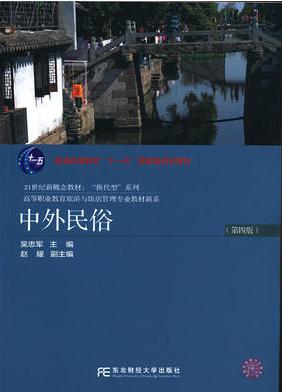 00199中外民俗自考教材