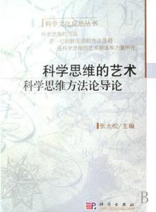 00483科学思维方法论自考教材